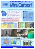 炭素繊維水質浄化材 ミラカーボンカタログA4