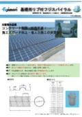 太陽電池基礎用リブ付「フジスパイラル」 表紙画像