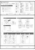 JS5号給湯器連動レンジフード本体工事説明書 表紙画像