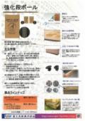 強化段ボール/ハイブリット梱包/事例紹介 カタログ