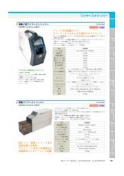 半自動 電動小型ワイヤーストリッパー「US2550」 表紙画像