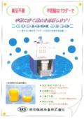 インスタント廃水処理装置 パウSP-200型