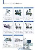 ヤマツジ 製品総合カタログ 表紙画像