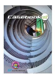 実例写真集『Casebook No.7』 表紙画像