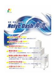 集塵・除煙・脱臭装置『Neive Dash奔流(R)』 表紙画像