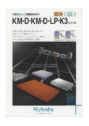 DL-C搭載台はかり KM-D・KM-D-LP・K3シリーズの製品カタログ 表紙画像