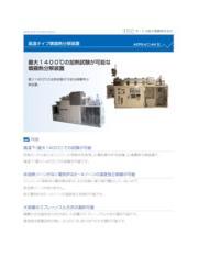高温タイプ噴霧熱分解装置 ACPX-U※-H4型 ※製品カタログ 表紙画像