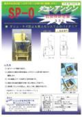 加工品をキズから守る装置「ダコンアンシン」 ※総合カタログ&実績資料