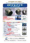 次世代型管端つば出し管継手 CFジョイントの製品カタログ
