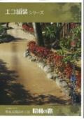 工法紹介 アスファルト舗装技術 「エコ舗装(昭和の路)」 表紙画像