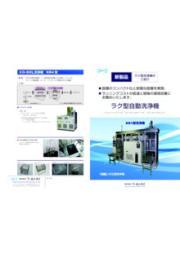 【新製品】超音波精密洗浄機『ラク型自動洗浄機シリーズ』 表紙画像