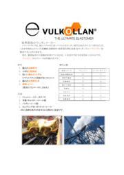 ブルコラン製品カタログ:ソマールゴム 表紙画像