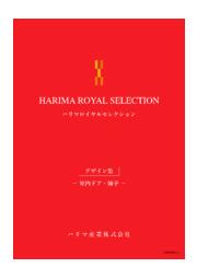 現場向けフラッシュドアのカタログ  HARIMA ROYAL SELECTION 表紙画像