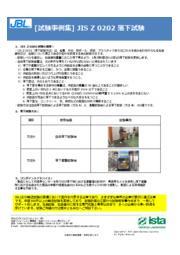 JIS Z 0202 落下試験 表紙画像