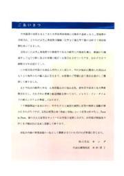 株式会社ホンダ 事業紹介 表紙画像