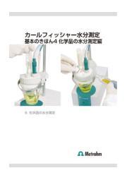 【技術資料】カールフィッシャー水分測定 基本のきほん4 化学品の水分測定編 表紙画像