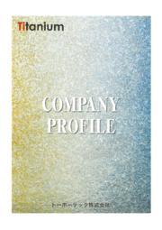 【会社案内】トーホーテック株式会社 表紙画像