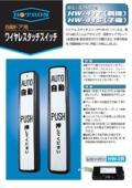 自動ドア用 サポートセンサー/超音波センサー HZ-C/1U/1H/1Rカタログ無料プレゼント 表紙画像