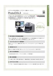 高性能ゾーンアナライザー/自動コロニーカウンター『プロトコル3』 表紙画像
