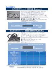 蒸気用ガスケット カタログ 表紙画像