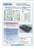計測ボード PCI-FEB カタログ