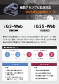 Web版3D見積りソフト『iQ3-Web』『iQ35-Web』チラシ 表紙画像
