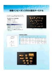 各種インピーダンス50Ω 整合ターミナル 表紙画像
