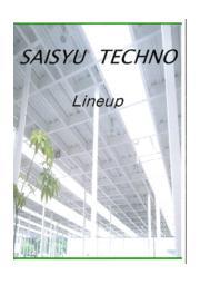 サイシュウテクノ株式会社 会社案内 表紙画像