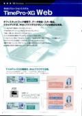 Webソリューションシステム TimePro-XG Web 表紙画像