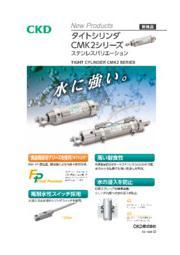 タイトシリンダ ステンレスバージョン CMK2シリーズ 表紙画像