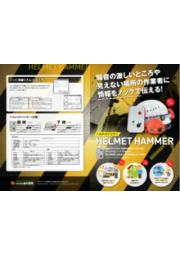 『HELMET HAMMER(ヘルメットハンマー)』 表紙画像