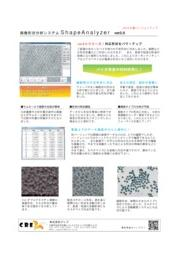 【アップデート情報】形状分析 ShapeAnalyzer ver2.0 表紙画像
