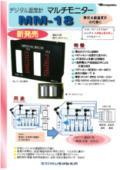 マルチモニター(多チャンネルデジタル式温度計)『MM-18』 表紙画像