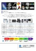3Dプリンター【最適な機種や造形材料・設計方法をご提案】