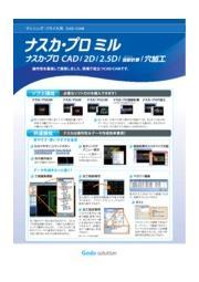 ナスカ・プロ  CAD/2D/2.5D/投影計算(オプション)/穴加工 表紙画像