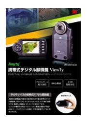 携帯式デジタル顕微鏡ViewTy 3R-MSV330 表紙画像