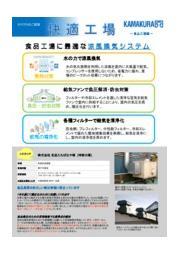 暑熱&負圧・防虫対策 涼風換気システム導入事例 【食品工場編】 表紙画像