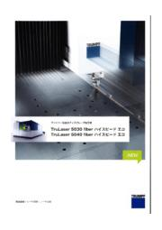 『ファイバー伝送式ディスクレーザ加工機』 表紙画像