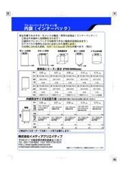 フレコンバック内袋(内体インナーバック)カタログ 表紙画像