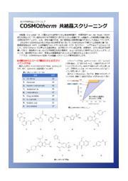 熱力学物性推算ソフトウェア COSMOtherm 適用事例集 表紙画像