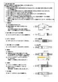 施工方法 【EGジョイント(標準タイプ)】