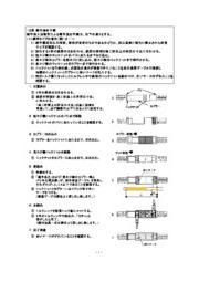 施工方法 【EGジョイント(標準タイプ)】 表紙画像