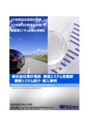 東計電算製造システム営業部製品カタログ 表紙画像