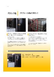 【納入事例】PEタンク他 アドブルーAdBlue(R)用タンク 表紙画像