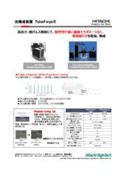 光焼成装置『PulseForge』 表紙画像