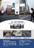 映像監視対応!4K解像度360度VRカメラGV-VR360 表紙画像