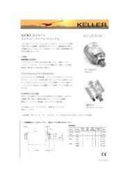 ケラー社 低圧専用 圧力センサ シリーズ41X 表紙画像