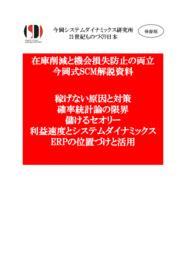 今岡式SCMの在庫削減と機会損失防止の両立【※解説ハンドブック進呈中】  表紙画像