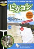 コンクリート表面気泡抜き取り器具「ピカコン」製品カタログ
