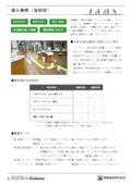 「歩導くん ガイド ウェイ」導入事例(床材別) 表紙画像